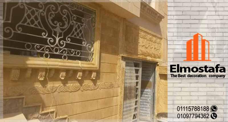 اسعار الحجر الهاشمي في مصر